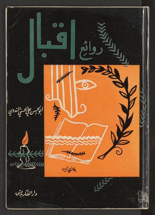 تحميل كتاب روائع اقبال ... لـِ: ندوى، ابوالحسن على،, 1913-1999,