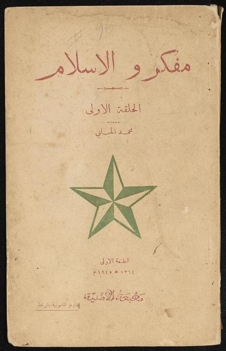 تحميل كتاب مفكرو الاسلام للمؤلف: لجبابى، محمد عزيز،