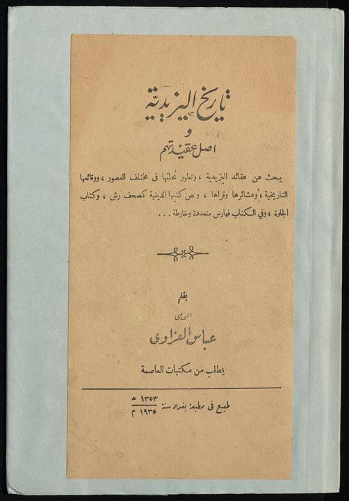 تحميل كتاب تاريخ اليزيدية واصل عقيدتهم لـِ: عزاوي، عباس،