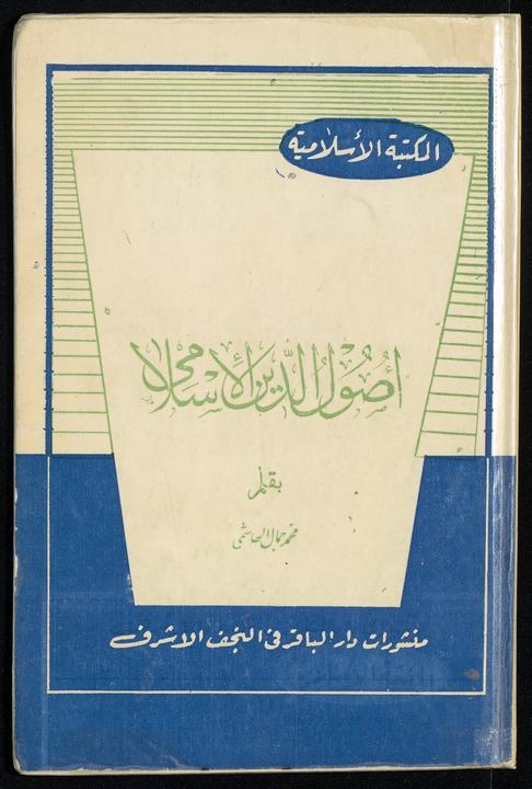 تحميل كتاب اصول الدين الاسلامي لـِ: هاشمي، محمد جمال،