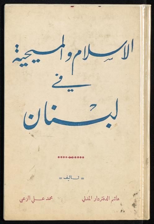 تحميل كتاب الاسلام و المسيحية في لبنان لـِ: مدني، هاشم دفتردار،